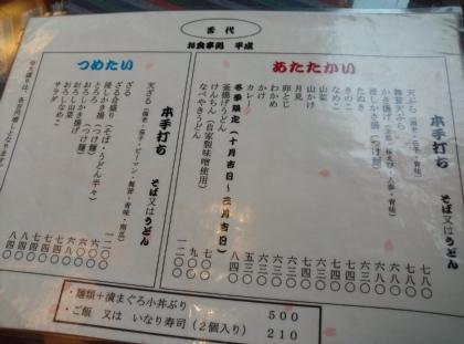 栃木 那須塩原 平成食堂 メニュー2