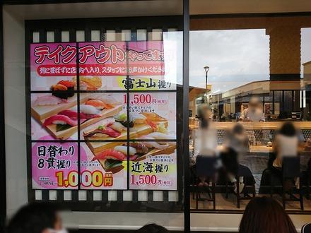 沼津魚がし鮨 御殿場アウトレット店 モニターのメニュー