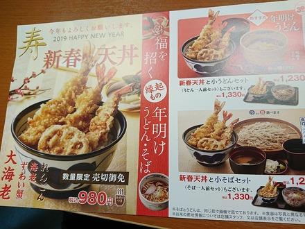 てんや 新春天丼2019 01