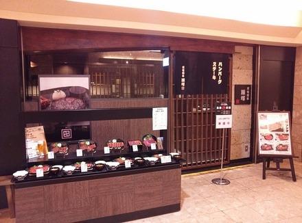 黒毛和牛 腰塚 新宿エルプラザ店 外観
