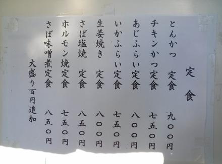 鷺沼 おおぎ 定食メニュー