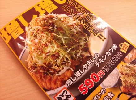 かつや 増し増しやさいのチキンカツ丼01
