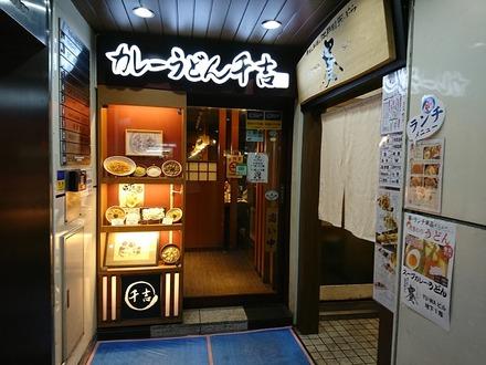 カレーうどん 千吉 新宿甲州街道店 外観02