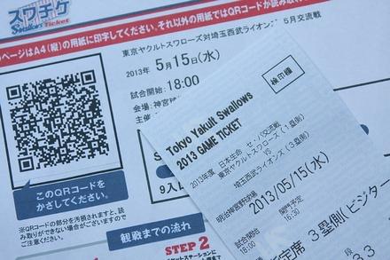 130515vsヤクルト チケット