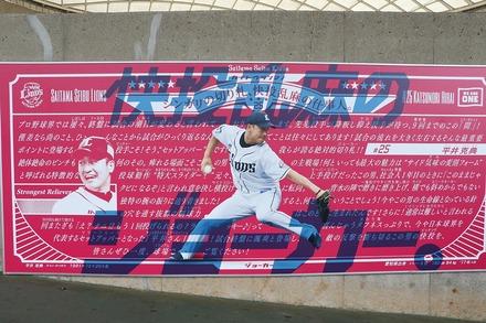 190821 メットライフドーム vs日ハム 平井克典 ポスター