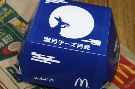 マクドナルド 満月チーズ月見01