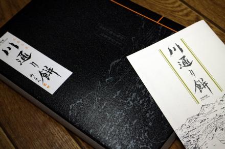 お土産 広島 亀屋 川通り餅 01