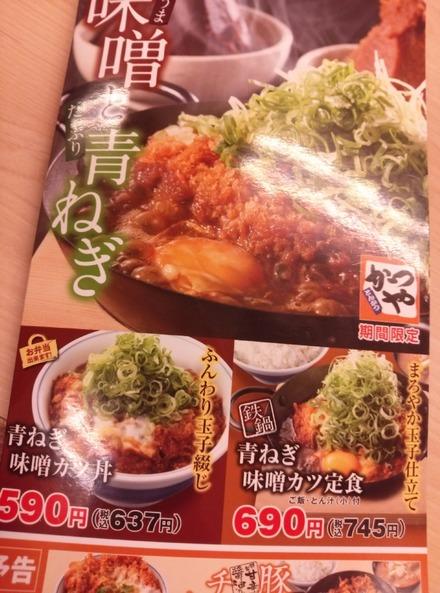かつや 青ねぎ味噌カツ丼01