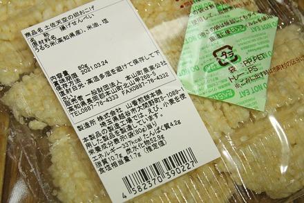 2012 愛媛高知 お土産3 本山町農業公社 土佐天空の郷おこげ 02