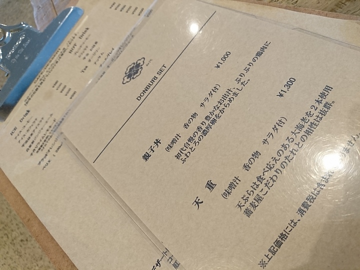 4aa16b9d23 VAIOちゃんのよもやまブログ:恵比寿初代 鷺沼店 ランチの親子丼
