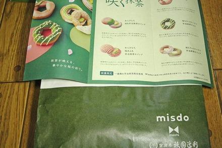 ミスタードーナツ 咲く抹茶シリーズ 03