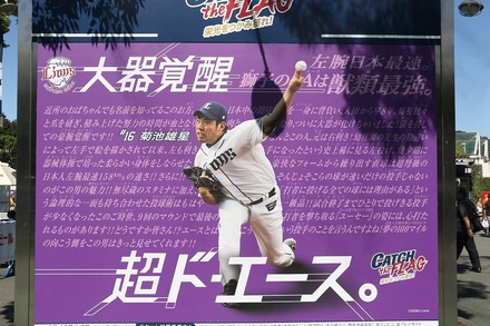 170918 vsSB 菊池雄星ポスター