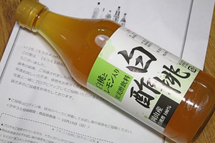 65952c90bbdc VAIOちゃんのよもやまブログ:モラタメ 笹埜造酢有限会社 飲む白桃酢