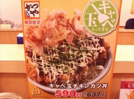 かつや キャベ玉チキンカツ丼01