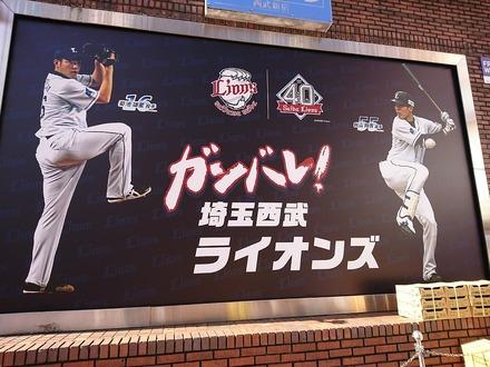 181021 vsSB 西武新宿01