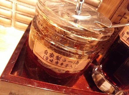 味噌が一番 自家製ラー油