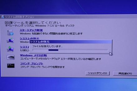 windows7 Updateに失敗00