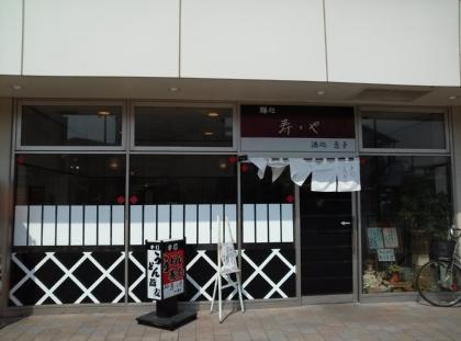 狭山 麺処 寿々や 外観