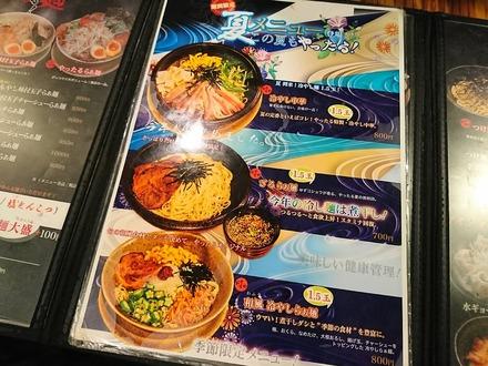 らあ麺やったる! 新宿店 冷やしメニュー