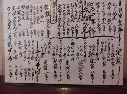 狭山 麺処 寿々や メニュー