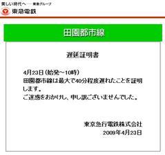 4/23 東急田園都市線 遅延証明
