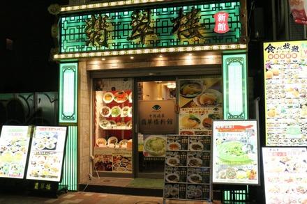 1603横浜中華街 翡翠楼 新館  外観