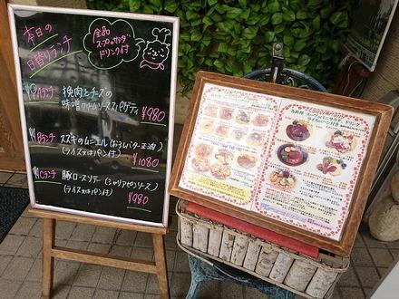 鷺沼 コンプリチェ メニュー