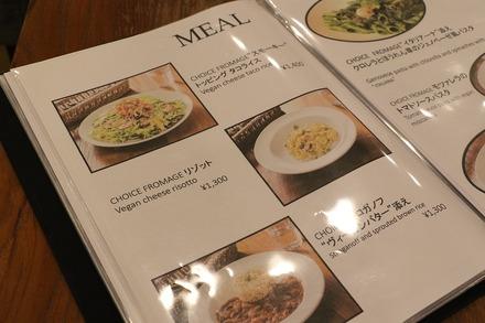 1802 京都 ビーガンカフェ チョイス メニュー01