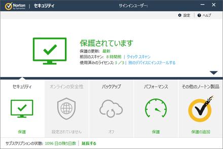 Norton Internet Securityメイン画面