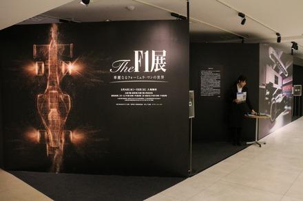 渋谷西武 TheF1展 03