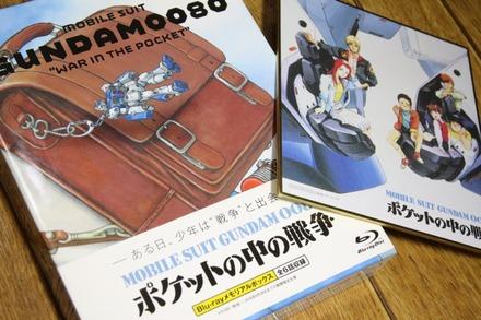 機動戦士ガンダム0080 ポケットの中の戦争 Blu-ray BOX 01