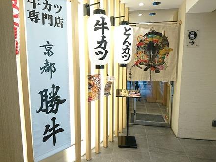 京都勝牛 新宿西口店 外観 02