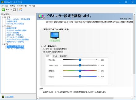 NVIDIA GeFORCE GTX1050 ビデオカラー設定2