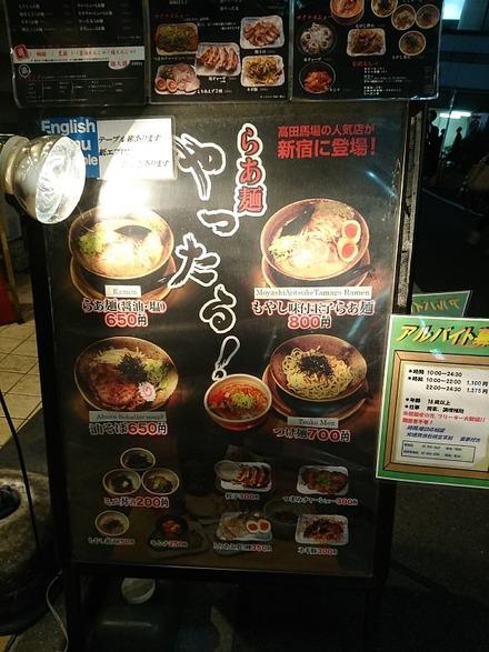 らあ麺やったる! 新宿店 立て看板