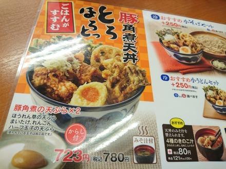 てんや 豚角煮天丼 01