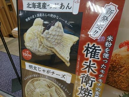 おむすび権米衛 西武新宿ペペ店 立て看板