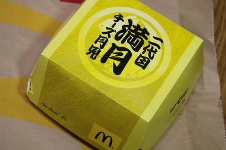 マクドナルド 二代目 満月チーズ月見 01