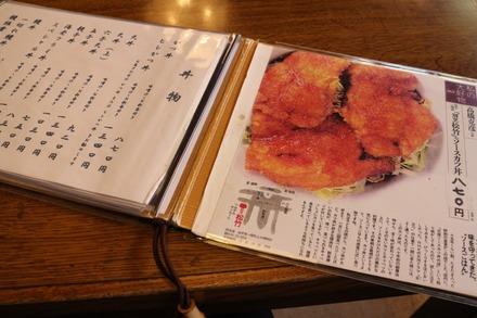 岩手 一ノ関 松竹 メニュー