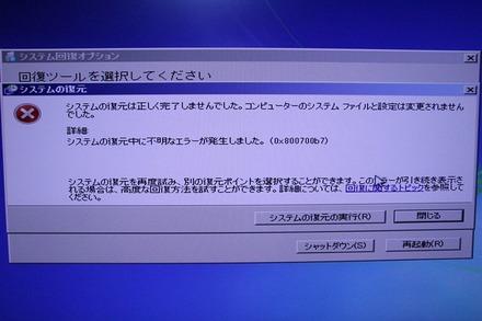 windows7 Updateに失敗01
