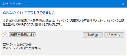 VAIO-S11ファイル共有失敗01