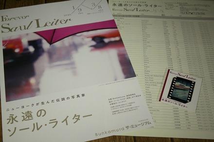 Bunkamura 永遠のソール・ライター展 03