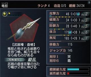 R4 直槍