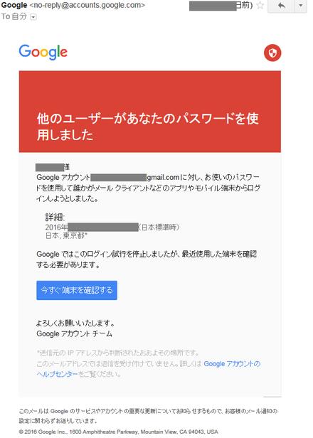 google 不正アクセス検知通知メール