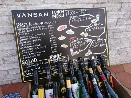 鷺沼 VANSAN 店外のランチメニュー