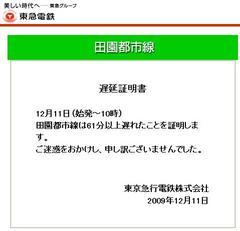 12/12 東急遅延証明