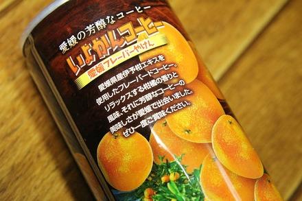2012 愛媛高知 お土産7 あいさと いよかんコーヒー 02