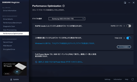 Samsung Magician Softoware (4)