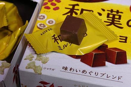 モラタメ ロッテ 和漢のミルクチョコ 味わいめぐりブレンド 03