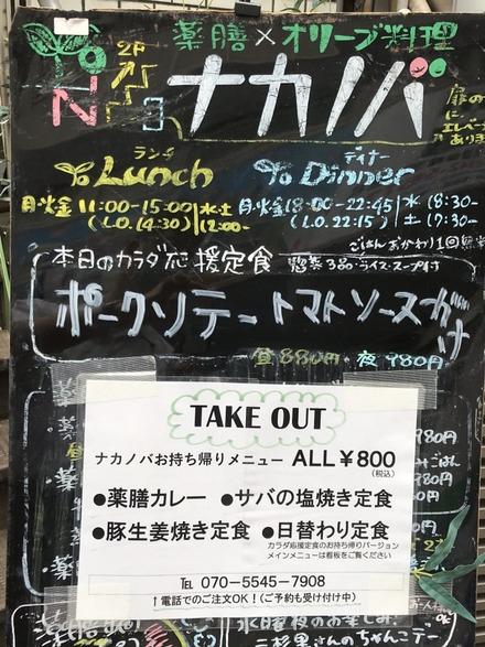 中野 ナカノバ食堂 立て看板