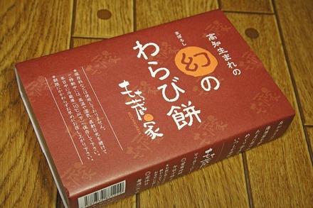 2012 愛媛高知 お土産1  もち蔵家 幻のわらび餅03